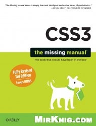 Книга CSS3: The Missing Manual (3rd Edition)