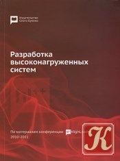 Книга Разработка высоконагруженных систем. По материалам конференции HighLoad++ 2010-2011