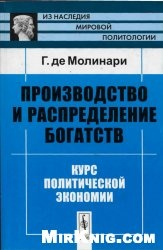 Книга Производство и распределение богатств. Курс политической экономии