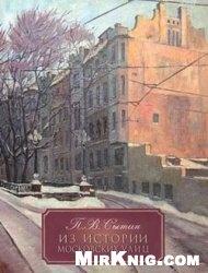 Книга Из истории московских улиц