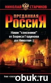 Аудиокнига Николай Стариков. Преданная Россия. Наши «союзники» от Бориса Годунова до Николая II (аудиокнига)