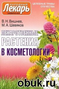 Книга Народный лекарь спецвыпуск №29