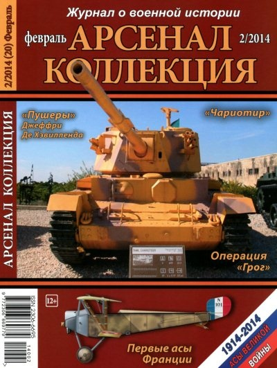 Книга Журнал: Арсенал-Коллекция №2 (20) (февраль 2014)