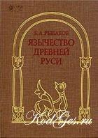 Книга Язычество Древней Руси