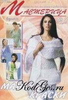 Журнал Мастерица 2007-05