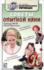 Книга Советы опытной няни