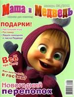 Журнал Маша и Медведь № 1 2011