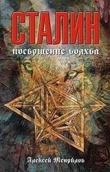 Книга Сталин: посвящение волхва