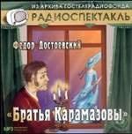 Аудиокнига Братья Карамазовы. Аудиоспектакль МХАТ