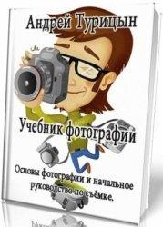 Учебник фотографии.Основы фотографии и начальное руководство по съёмке.