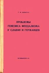 Проблемы генезиса феодализма у славян и германцев (сравнительный анализ франкских, древнерусских, хорватских, сербских и польских источников)