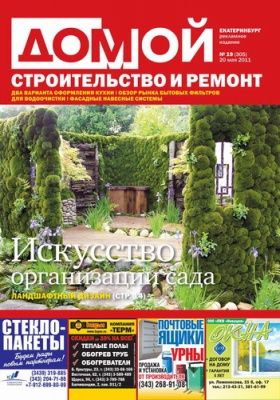 Журнал Журнал Домой. Строительство и Ремонт №19 2011