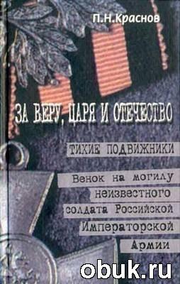 Книга За Веру, Царя и Отечество. Тихие подвижники. Венок на могилу неизвестного солдата Императорской Российской армии