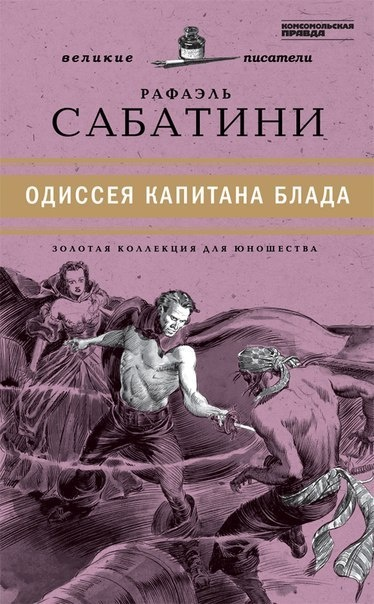 Книга Одиссея Капитана Блада.