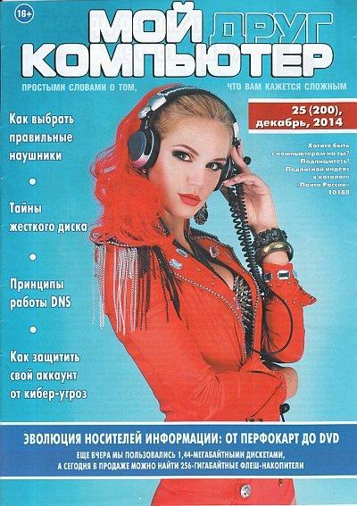 Книга Журнал: Мой друг компьютер №25 (200) (декабрь 2014)