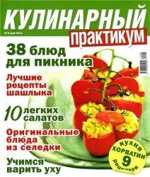 Журнал Кулинарный практикум №5 2011