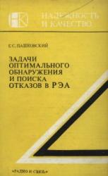 Книга Задачи оптимального обнаружения и поиска отказов в РЭА