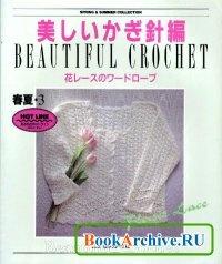 Книга Lets Knit Series. Beautiful Crochet №3  Flower Lace.