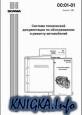 Книга Scania руководство по ТО и ремонту