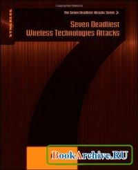 Книга Seven Deadliest Wireless Technologies Attacks.