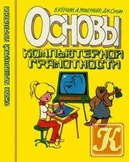 Книга Основы компьютерной грамотности
