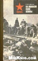 Книга На минном поле войны