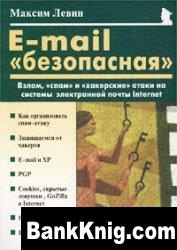 Книга E-mail «безопасная». Взлом, «спам» и «хакерские» атаки на системы электронной почты Internet
