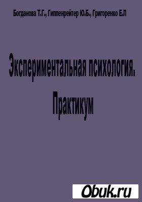 Книга Экспериментальная психология. Практикум
