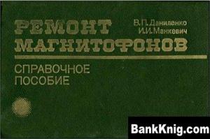Книга Ремонт магнитофонов