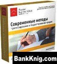 Книга Московская бизнес школа. Современные методы прогнозирования и бюджетирования продаж
