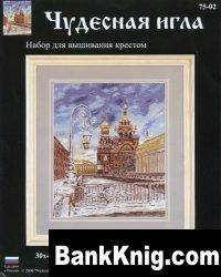 Чудесная игла №75-02 Санкт-Петербург. Канал Грибоедова