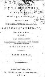 Книга Путешествие вокруг света в 1803. 4. 5. и 1806 годах. Часть 1