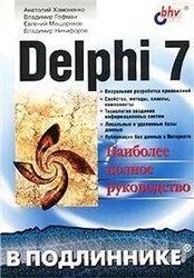 Книга Delphi 7. Наиболее полное руководство