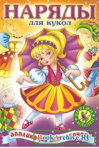 Книга Наряды для кукол. Аппликации для девочек