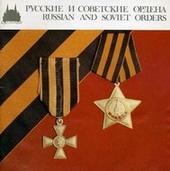 Книга Русские и советские ордена