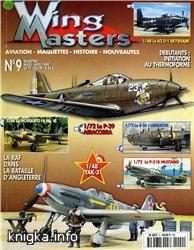Журнал Журнал Журнал по авиамоделизму Wing Masters №9 (Март-Апрель)