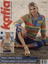 Журнал katia №2 2007