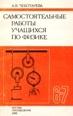 Книга Самостоятельные работы учащихся по физике в 6-7 классах: Дидакт. материал. Пособие для учителя.