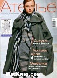 Журнал Ателье №10  2009