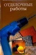 Книга Отделочные работы