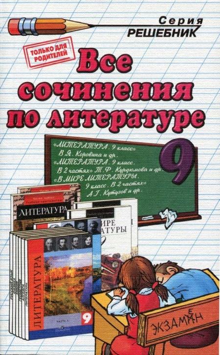 Решебник Литературу 9 Класс
