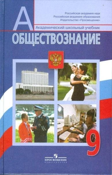 Книга Учебник Обществознание 9 класс Боголюбов Л.Н.