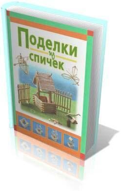 Книга Поделки из спичек.