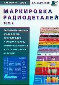 Книга Маркировка радиодеталей отечественных и зарубежных. Том  2