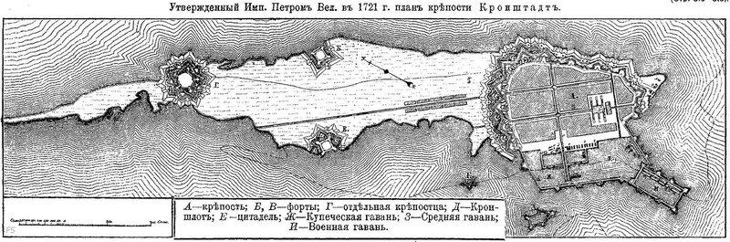 Утвержденный Императором Петром Великим в 1721 году план крепости Кронштадт