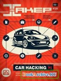 Журнал Хакер №3 (март 2015)