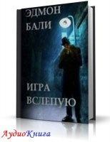 Книга Бали Эдмон - Игра вслепую (АудиоКнига)