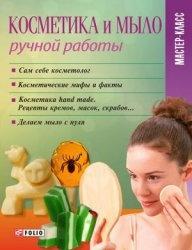 Книга Косметика и мыло ручной работы