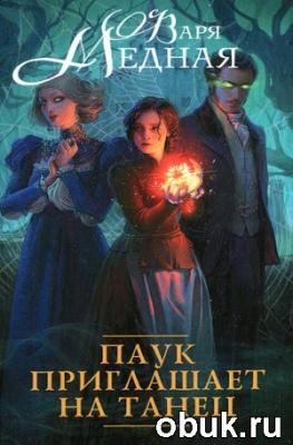 Книга Медная В. - Паук приглашает на танец