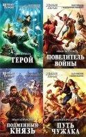 Книга Новые Герои в 64 томах